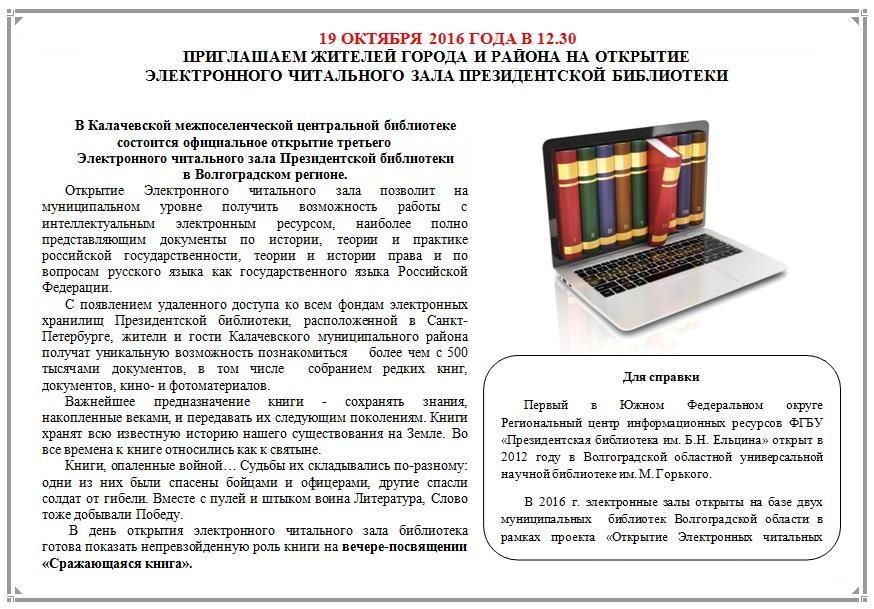 http://biblioteh.ucoz.com/ehchz.jpg